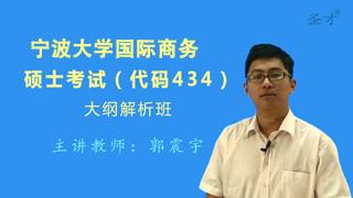 2018年宁波大学国际商务硕士434国际商务专业基础[专业硕士]大纲解析班(大纲精讲+考研真题串讲)