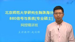 2018年北京师范大学研究生院珠海分院880信号与系统[专业硕士]网授精讲班【教材精讲+考研真题串讲】