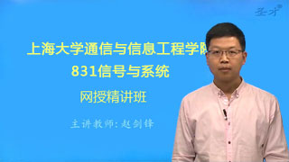 2021年上海大学通信与信息工程学院《831信号与系统》网授精讲班【教材精讲+考研真题串讲】