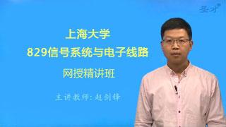2021年上海大学《829信号系统与电子线路》网授精讲班【教材精讲+考研真题串讲】