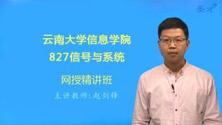 2018年云南大学信息学院827信号与系统网授精讲班【教材精讲+考研真题串讲】