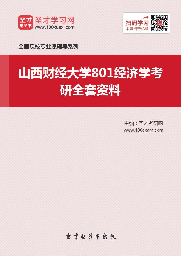 2018年山西财经大学801经济学考研全套资料