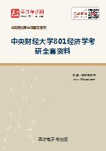 2019年中央财经大学801经济学考研全套资料