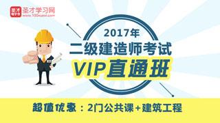 2018年二级建造师超值VIP直通班(2门公共课+建筑实务)