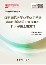 2020年陕西师范大学化学化工学院833分析化学(含仪器分析)考研全套资料