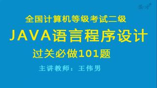计算机等级考试二级java语言程序设计习题班