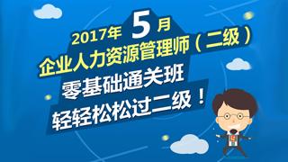 2017年5月企业人力资源管理师(二级)零基础通关班