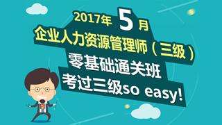 2017年11月企业人力资源管理师(三级)零基础通关班