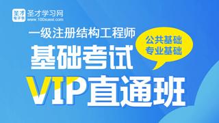 一级注册结构工程师基础考试VIP直通班