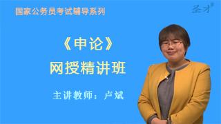 2021年国家公务员考试《申论》网授精讲班【教材精讲+真题串讲】