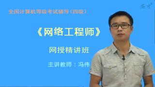 2018年9月全国计算机等级考试《网络工程师(四级)》网授精讲班【教材精讲+真题串讲】