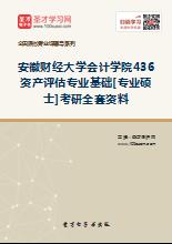 2018年安徽财经大学会计学院436资产评估专业基础[专业硕士]考研全套资料