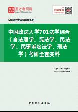 2019年中国政法大学701法学综合(含法理学、宪法学、民法学、民事诉讼法学、刑法学)考研全套资料