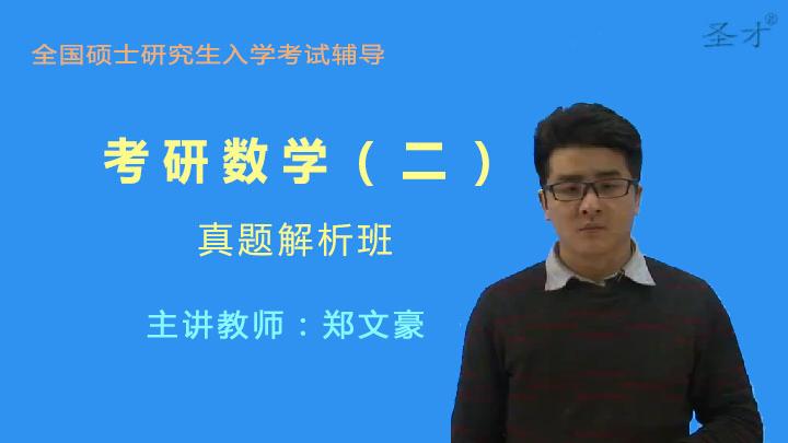 考研数学(二)真题解析班(网授)