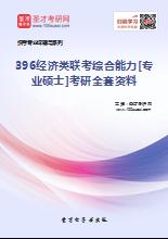 2018年396经济类联考综合能力[专业硕士]考研全套资料