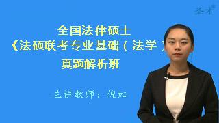 全国法律硕士《397法硕联考专业基础(法学)》真题解析班(网授)