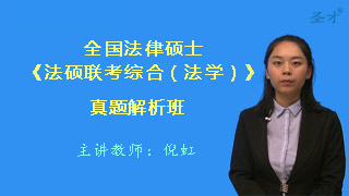 全国法律硕士《497法硕联考综合(法学)》真题解析班(网授)