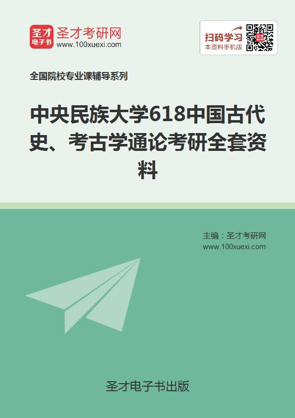 2018年中央民族大学618中国古代史、考古学通论考研全套资料