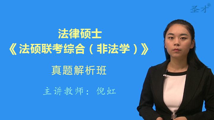 全国法律硕士《498法硕联考综合(非法学)》真题解析班(网授)