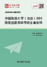 2018年中国地质大学(北京)808地理信息系统考研全套资料