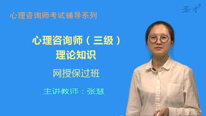 2017年考11月心理咨询师(三级)理论知识网授保过班