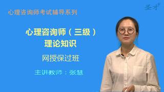 2018年11月心理咨询师(三级)理论知识网授保过班
