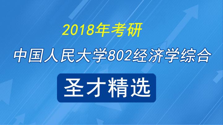中国人民大学802经济学综合圣才精选