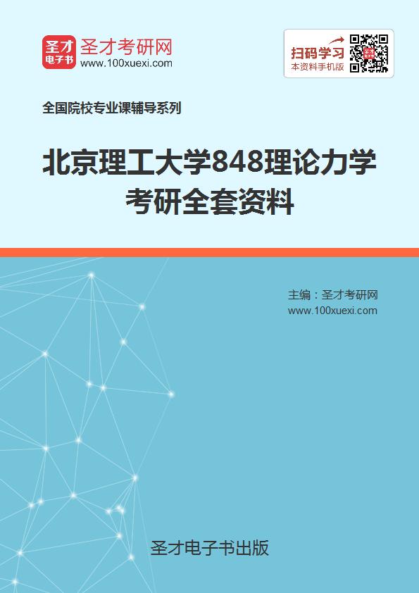 2019年北京理工大学848理论力学考研全套资料