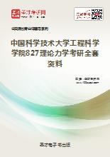 2018年中国科学技术大学工程科学学院827理论力学考研全套资料