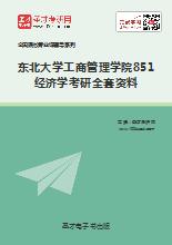 2018年东北大学工商管理学院851经济学考研全套资料