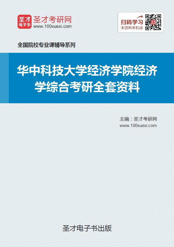 2018年考华中科技大学经济学院853经济学综合考研的全套(有参考教材)