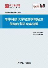 2018年华中科技大学经济学院853经济学综合考研全套资料