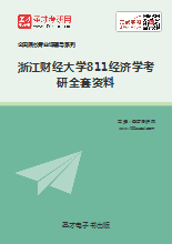 2018年浙江财经大学811经济学考研全套资料
