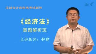 注册会计师《经济法》真题解析班(网授)