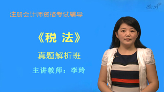 注册会计师《税法》真题解析班(网授)