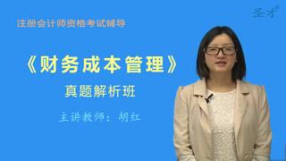注册会计师《财务成本管理》真题解析班(网授)