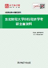 2019年东北财经大学801经济学考研全套资料