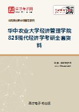2019年华中农业大学经济管理学院825现代经济学考研全套资料