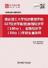 2019年南京理工大学经济管理学院827经济学原理[微观经济学(100分)、宏观经济学(50分)]考研全套资料