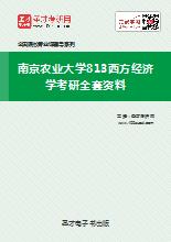 2019年南京农业大学813西方经济学考研全套资料