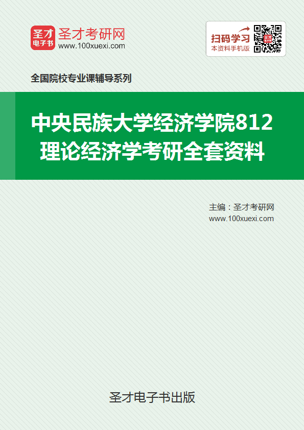2019年中央民族大学经济学院812理论经济学考研全套资料