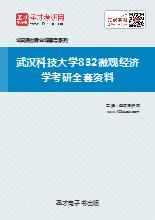 2019年武汉科技大学832微观经济学考研全套资料