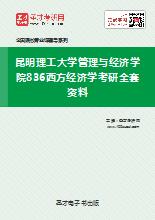 2019年昆明理工大学管理与经济学院836西方经济学考研全套资料