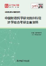 2019年中国财政科学研究院801经济学综合考研全套资料