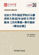 2019年北京大学外国语学院211翻译硕士英语[专业硕士]考研题库【历年真题+章节题库+模拟试题】