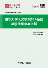 2019年清华大学人文学院614基础英语考研全套资料