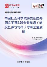2020年中国社会科学院研究生院外国文学系820专业英语(英汉互译与写作)考研全套资料