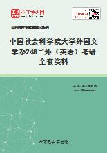 2018年中国社会科学院研究生院外国文学系248二外(英语)考研全套资料