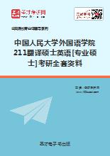 2021年中国人民大学外国语学院211翻译硕士英语[专业硕士]考研全套资料