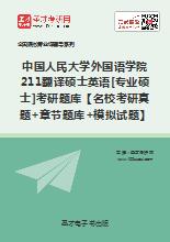 2019年中国人民大学外国语学院211翻译硕士英语[专业硕士]考研题库【名校考研真题+章节题库+模拟试题】